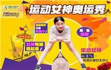 奥运女神秀:性感长腿女王范儿——杜若飞