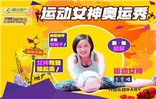 奥运女神秀:开朗乐观BABY——弓雯婧