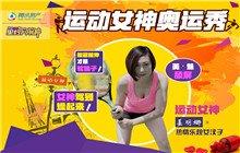 奥运女神秀:热情乐观女汉子——姜明娜