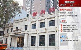 融尚中央住区:城南70年产权公寓