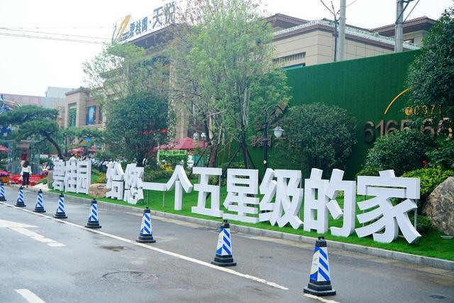8月19日 碧桂园天悦营销中心暨示范区大美绽放