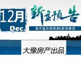 12月郑州新盘优惠预告