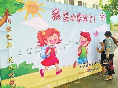 郑州市区小学入学报名首日 各校精心设计迎新生仪式图片