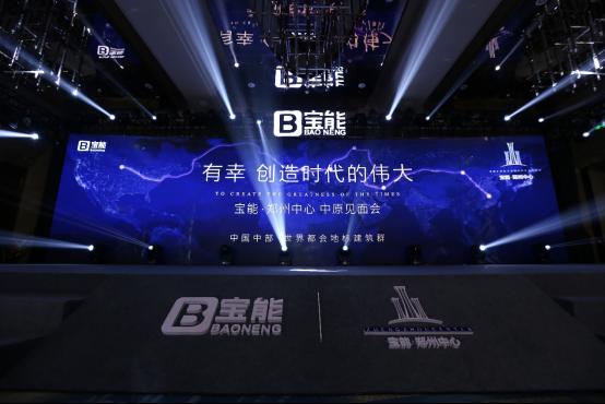 宝能中原首秀 千亿打造306米郑州新地标