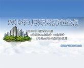 2014年1月郑州楼市盘点