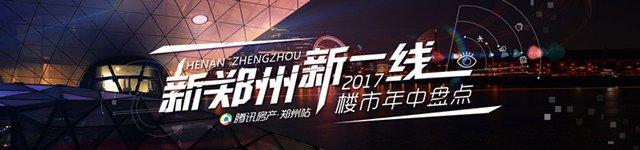 """谁是你心中的""""城市名片"""" 郑州顶级住宅评选火热开启"""