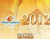 2012腾讯精品楼盘网上巡展