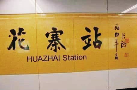 实探:三环内双地铁口科技大盘值得买吗?