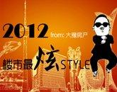 2012楼市最炫STYLE