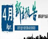2014年4月郑州新盘预告