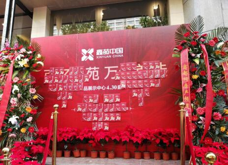 鑫苑红包墙图片
