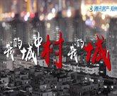 城中村系列专题:我的城中村 我的城