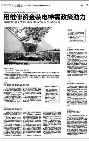 老旧小区装电梯 郑州可能会有补助