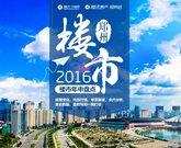 郑州楼市2016年年中盘点