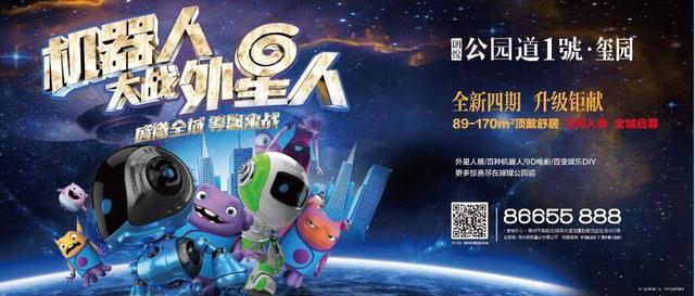 朗悦公园道1号机器人大战外星人嘉年华火热来袭