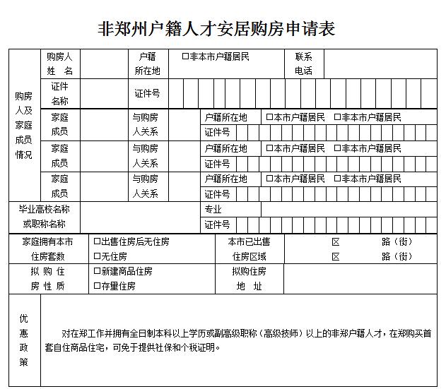 人才新政买房实例:非郑户籍女教师的二七新城买房之路
