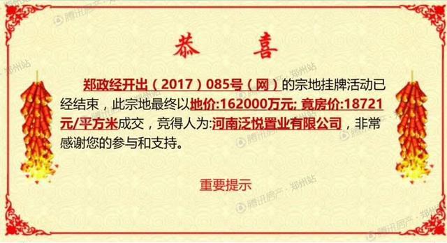 近20家房企厮杀256轮 央企/港资房企入驻滨河新区