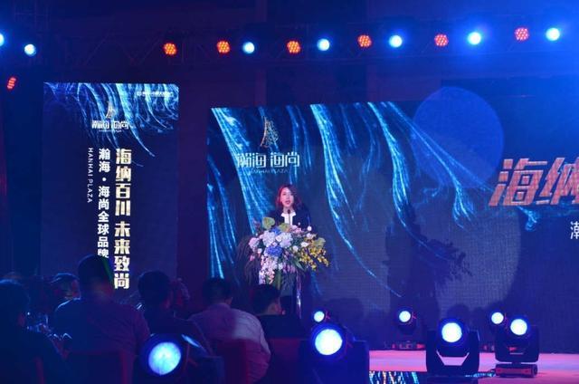 瀚海•海尚全球品牌招商发布会 璀璨「尚」演