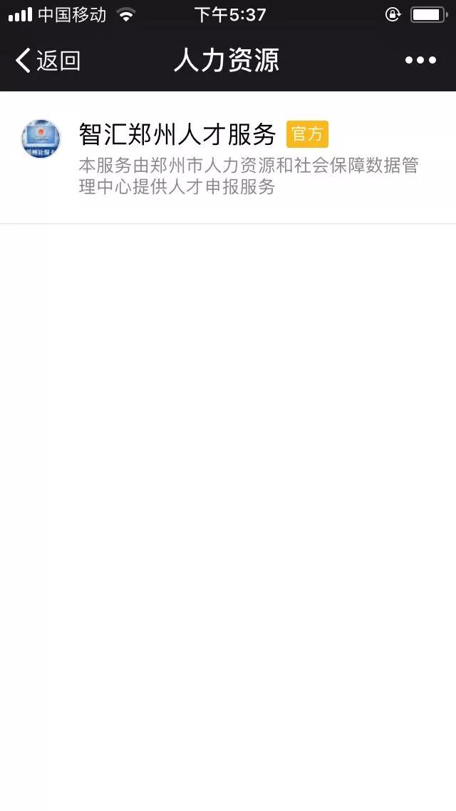 郑州人才补贴实探:为何咨询多办成少?申请指南奉上