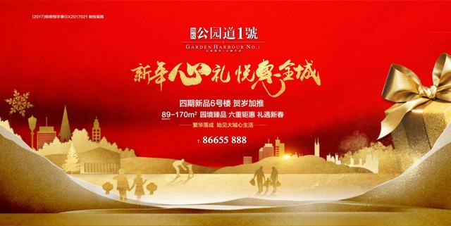 春节前不可多得的买房机会,朗悦公园道1号圆你返乡置业梦,让你不再