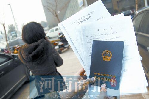 拿假证也能到郑州房管局办过户?