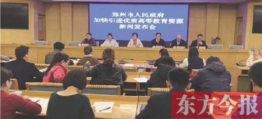郑州引进优质高教资源 跟北大、中央美院正在谈