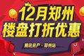 郑州12月份打折优惠楼盘汇总