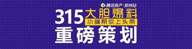 郑州的银行房贷利率下降了?电话证实真相是这样的