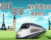 高铁郑东商圈房产