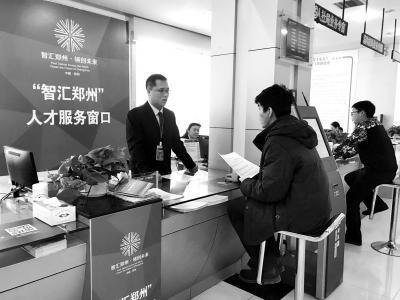 郑州毕业生办理生活补贴过程仅用5分钟 可在线申请