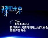 腾讯房产河南站新版上线发布会