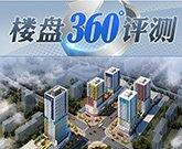 牛顿公馆360评测:南三环精装公寓 双气!没sei了