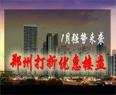 1月郑州打折优惠楼盘