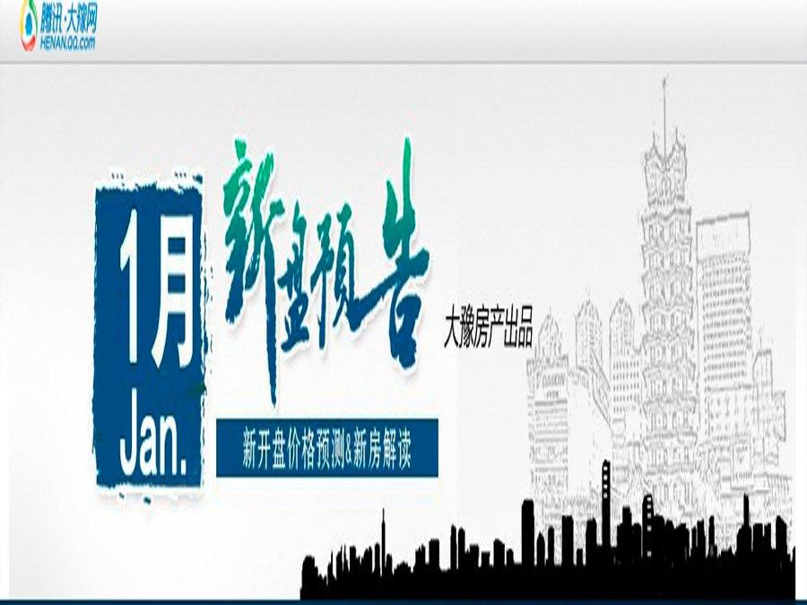 郑州1月新盘预告