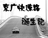 京广快速路诞生记