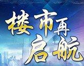 2012郑州楼市半年报
