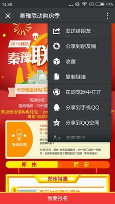西安开发商组团郑州发福利 转发朋友圈送Q币