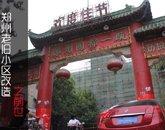 郑州老旧小区改造之前世