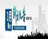 2014年3月郑州楼市新盘预告