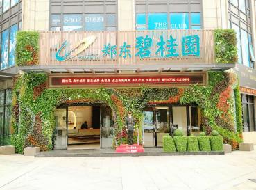 10月16日郑东碧桂园 中原生态主题城市展厅新鲜开放