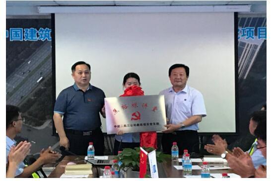 """中建二局举行""""焦裕禄""""讲堂揭牌暨党员服务队授旗"""