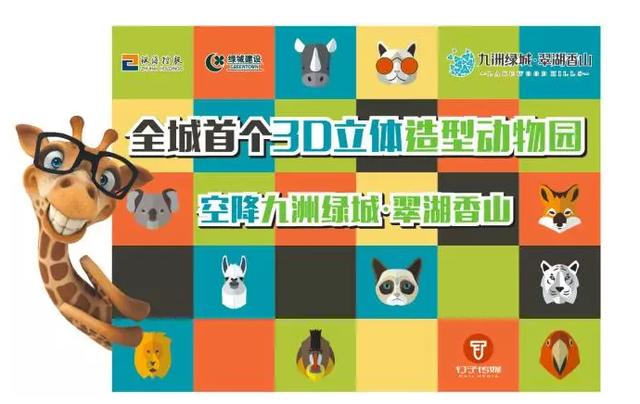 全城首个3d立体造型动物园空降翠湖香山