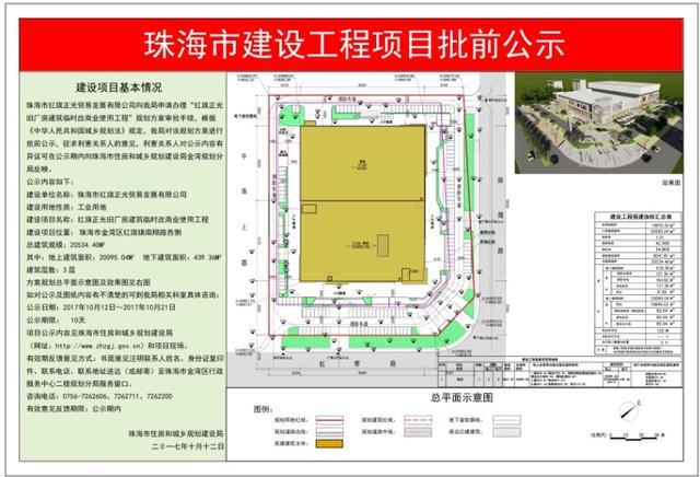 红旗镇将新添配套内设有大型电影院等 商业项目公示