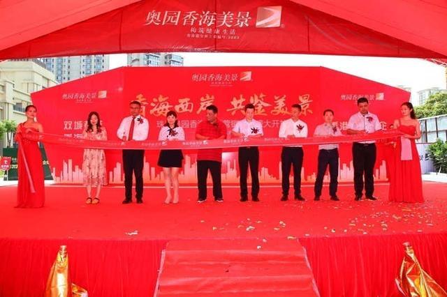 奥园香海美景营销中心盛大开放 珠海西部在崛起