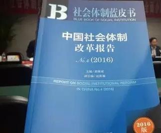 在北京发布的《社会体制蓝皮书:中国社会体制改革报告No.4(2016)