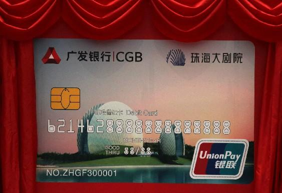 """这张印着""""日月贝""""的银行卡 可享珠海大剧院购票优惠"""