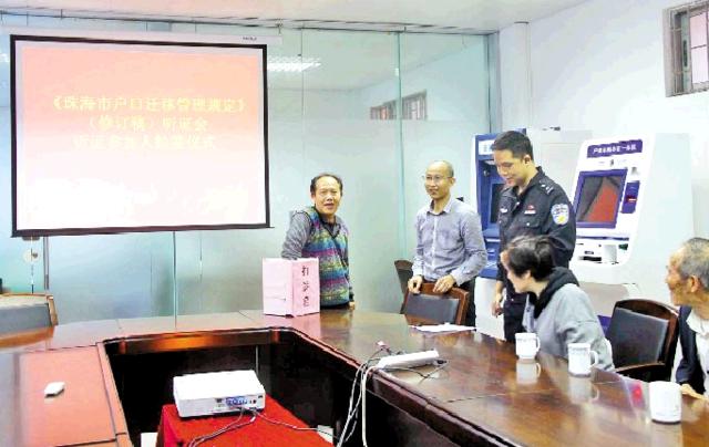 珠海户口迁移管理规定24日听证 16名听证人员确定