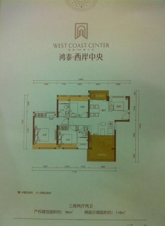 鸿泰·西岸中央优越三房设计 超高赠送