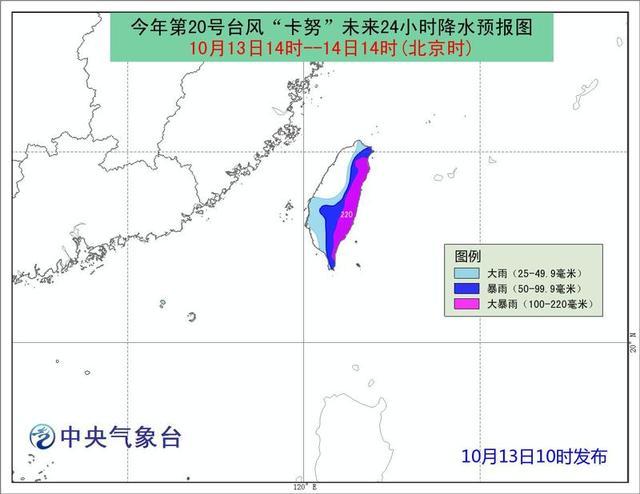 请注意!中央气象台13日10时发布台风黄色预警