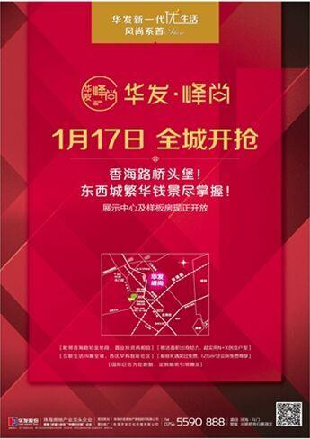 华发峰尚预计1月17日全城开抢 推60-130㎡两至四房